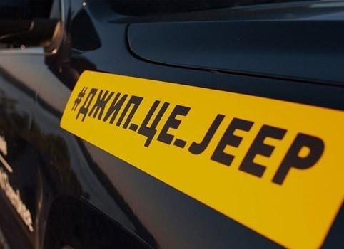 jeepwashere